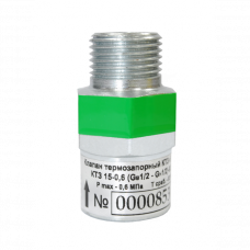 Клапан термозапорный КТЗ -15-ВН