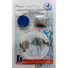 Ремкомп.вод.узла Electrolux GWH 265 ERN NanoPlus (в блистере)
