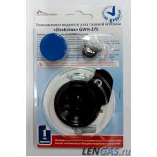 Ремкомп.вод.узла Electrolux GWH 275 SRN (в блистере)
