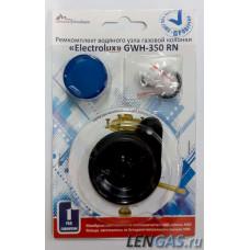 Ремкомп.вод.узла Electrolux GWH 350 RN (в блистере)