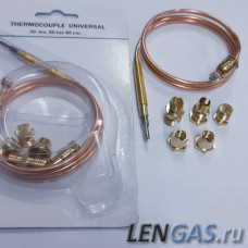 Термопара универсальная (5 гаек), L-600мм (30мВ)
