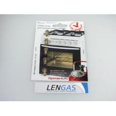 Набор сопел для газовой плиты Terra сжиженный газ Модель 14.120
